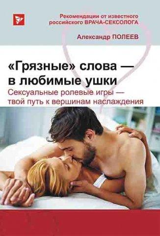 Книга Грязные слова в любимые ушки!
